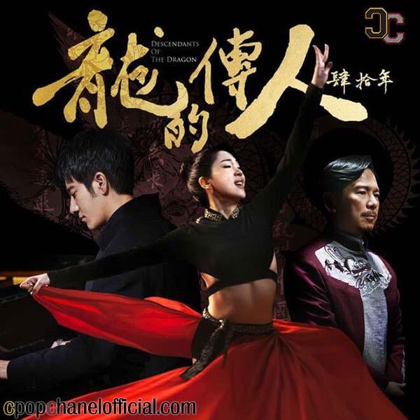 [Wang Lee Hom – 王力宏] Long De Chuan Ren – 龙的传人, Si Shi Nian – 肆拾年