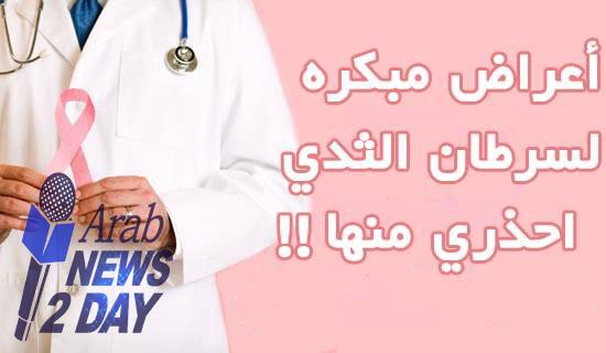 الأعراض المبكره لسرطان الثدي ... مهم وخطسر جداا .. معلومات يجب ان تعرفيها
