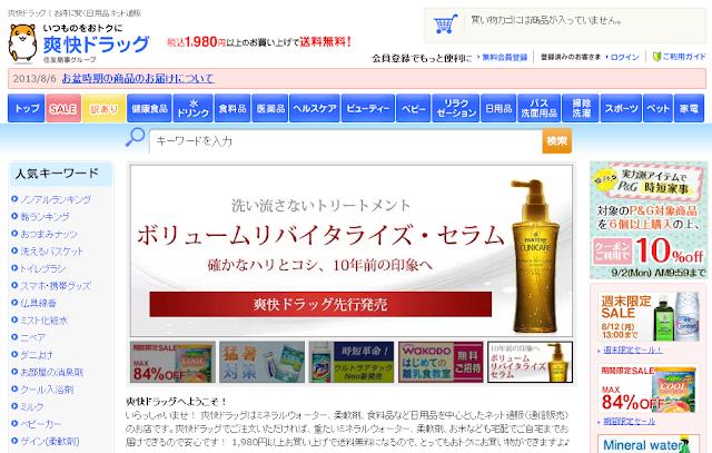 Soukai Drug Online Store
