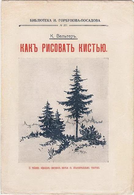 Российская империя.  Учебники