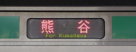 熊谷行き E231系