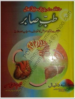 Tibb e Sabir Urdu PDF Hikmat Book