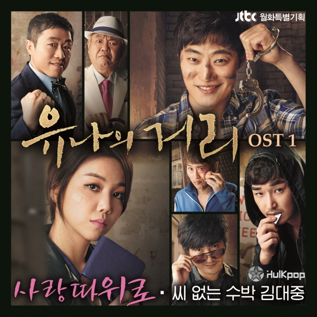 Seedless Watermelon Kim Dae Jung – Yoona's Street OST Part 1