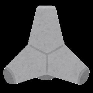 消波ブロックのイラスト1