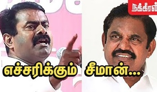 Seeman Blast speech | Salem Airport Issue