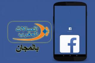 طريقة تشغيل فيسبوك ليت بالمجان على شبكة اتصالات المغرب