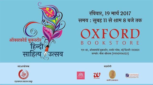ऑक्सफ़ोर्ड बुकस्टोर हिन्दी साहित्य उत्सव, 2017