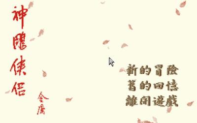 【Dos】神鵰俠侶+存檔修改器+劇情流程攻略+密技,楊過、小龍女經典武俠RPG!