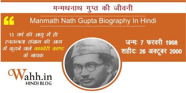 Manmath-Nath-Gupta-Biography-In-Hindi