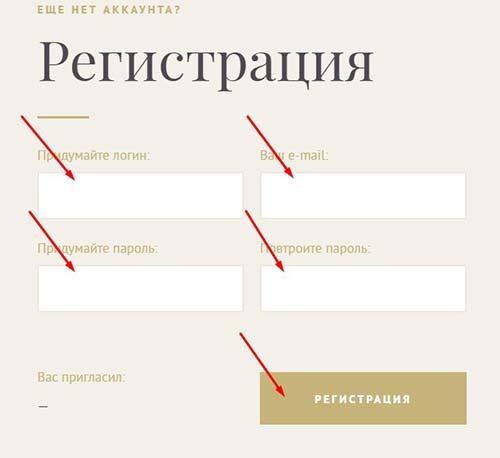 Регистрация в Qustate 2