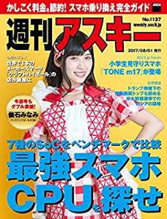 週刊アスキー No.1237