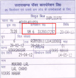 Uttrakhand Electricity bill SC number example