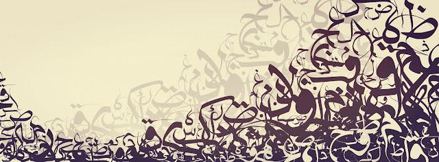 اللُّغة العربية