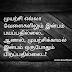 Tamil Kavithai   Life Kavithai