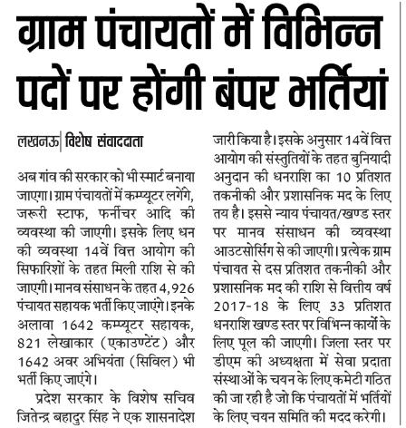 UP Panchayati Raj Recruitment: