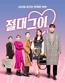 Sinopsis genre pemain Drama My Absolute Boyfriend (2019)