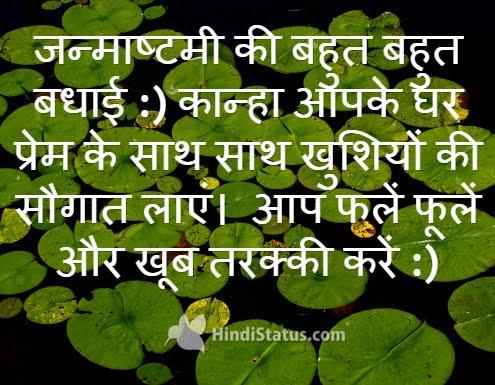 Janmashtmi - HindiStatus