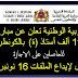 الاعلان مباراة توظيف 11 الف استاذ (ة) بالكونطرا  للحاصلين على الاجازة آخر أجل هو 16 نونبر 2016