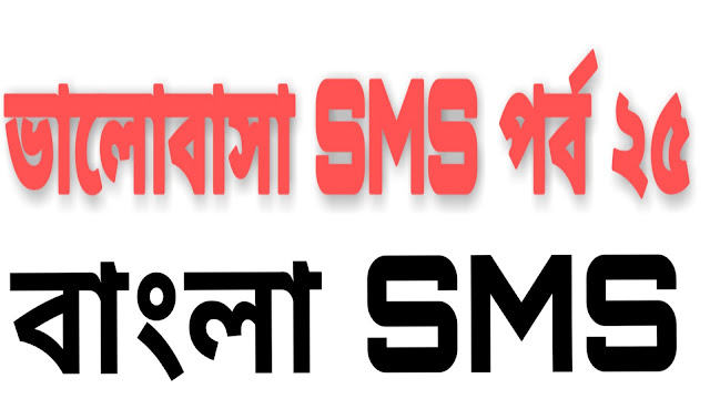 romantic-bangla-sms-part-25