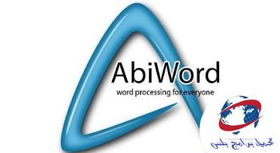 تحميل برنامج معالجة النصوص مجانا AbiWord 2019