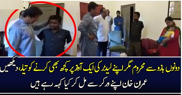Imran Khan meets a worker and his family who has no arms in Bani Gala on his wish