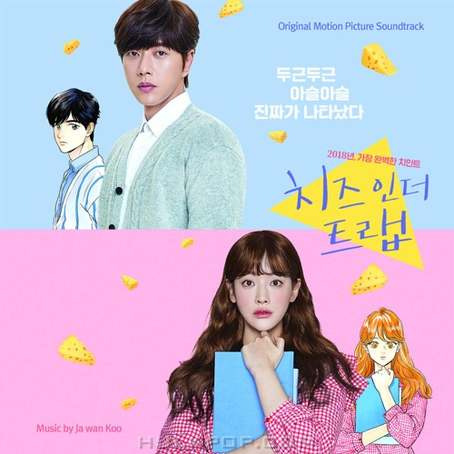Koo Ja Wan – Cheese In the Trap (Original Motion Picture Soundtrack) (ITUNES MATCH AAC M4A)
