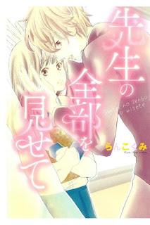[Manga] 先生の全部を見せて [Sensei no Zenbu o Miset], manga, download, free