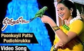 Poonkuyil Pattu Pudichirukku Video Song | Nee Varuvai Ena Movie | Ajith | Devayani | SA Rajkumar