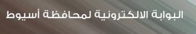 محافظة أسيوط / ظهرت نتيجة الشهادة الاعدادية 2015 الفصل الدراسى الاول - البوابة الاكترونية