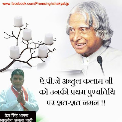 prem singh shakya - bjp leaders