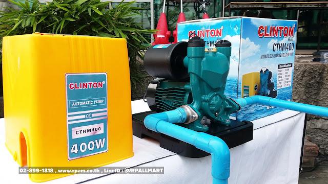 ปั๊มน้ำอัตโนมัติ 400 วัตต์ แรงดันน้ำคงที่