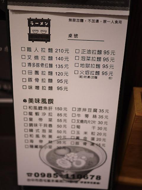 P1290427 - 台中拉麵│隱藏在巷弄間的拉麵職人,無限加麵不加價(已歇業
