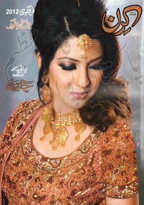 Kiran Digest February 2012 pdf