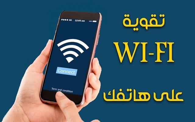 كيفية تقوية الويفي على هاتفك بطريقة مضمونة و آمنة