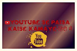 YouTube से पैसा कैसे कमाये - हिन्दी मे