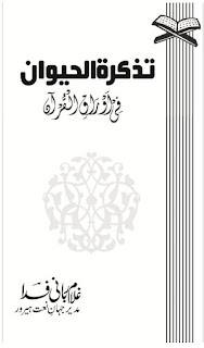 تذکرۃ الحیوان فی اوراق القرآن tazkiratul Haiwaan Fi awraqil Quran