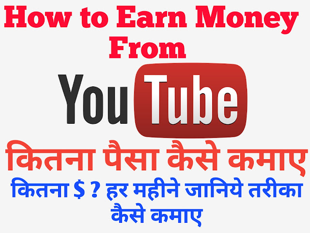 How to earn money from youtube without Adsense, how to earn money online 2019
