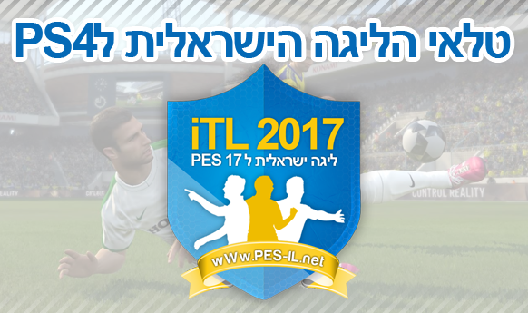 iTL 2017- טלאי הליגה הישראלית PS4 -שוחרר להורדה!