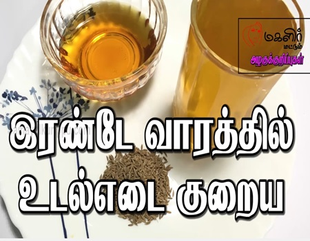 Udal edai kuraiya | Beauty tips in Tamil