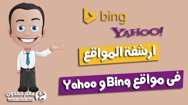 طريقة فهرسة المواضيع مع الموقع أو المدونة فى محركات البحث Bing و Yahoo