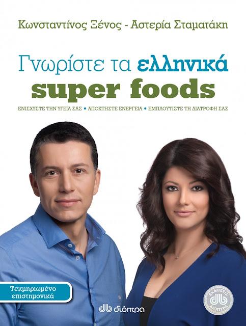 https://www.dioptra.gr/Vivlio/351/709/Gnoriste-ta-ellinika-super-foods/