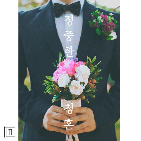 Shoon – 정중한 청혼 – Single