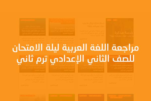 مراجعة اللغة العربية ليلة الامتحان للصف الثاني الإعدادي ترم ثاني