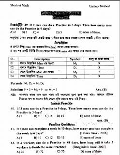 শর্টকাট গণিত কৌশল(Shortcut Math Tricks) PDF ডাউনলোড করুন