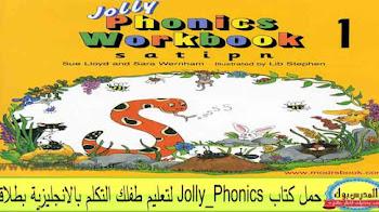 كتاب Jolly Phonics Workbook 1 s,a,t,i,p,n  لتعليم طفلك اساسيات الفونيكس
