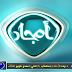 """أحدث تردد لقناه """" أمجاد """" قناة دينية إسلاميه"""