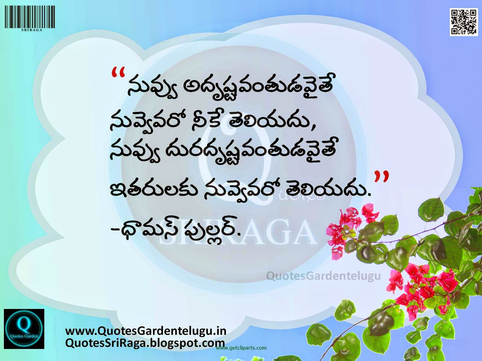 Best Telugu Good Reads Telugu with Beautiful images Hdwallpapers Inspirational with HDimages Telugu Quotes images