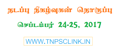 TNPSC Current Affairs September 24-25, 2017 in Tamil Download PDF