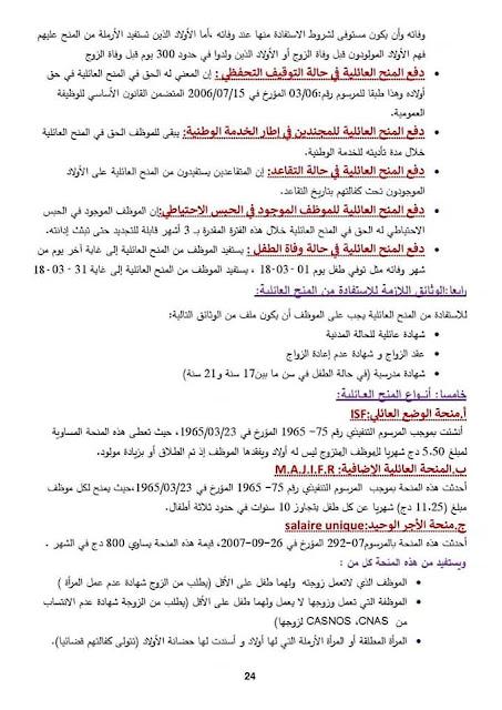 الرواتب قطاع التربية بلام ياسين 24.jpg
