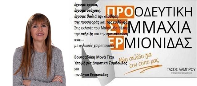 Η Βουτσαδάκη Μόνα Τέτα υποψήφια με τον συνδυασμό Προοδευτική Συμμαχία Ερμιονίδας